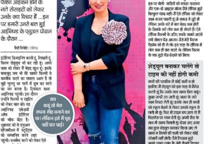 Designer Twinkle Khanna