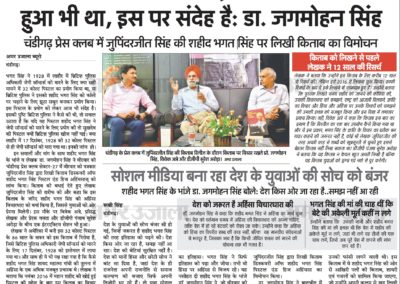 Shaheed Bhagat Singh's News